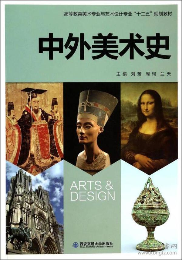"""中外美术史/高等教育美术专业与艺术设计专业""""十二五""""规划教材"""