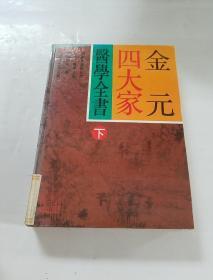 金元四大家医学全书(下)