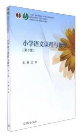 小学语文课程与教学(第3版)/高等院校小学教育专业规划教材