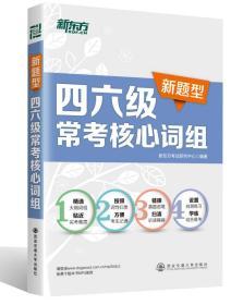 新东方·四六级常考核心词组(新题型)
