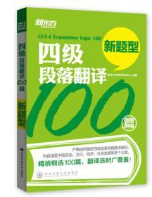 正版】四级段落翻译100篇——新题型
