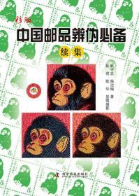 彩版中国邮品辨伪必备续集