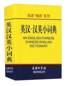 英汉-汉英小词典