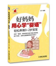 """好妈妈用心学""""婴语"""":轻松养育0-2岁宝宝"""