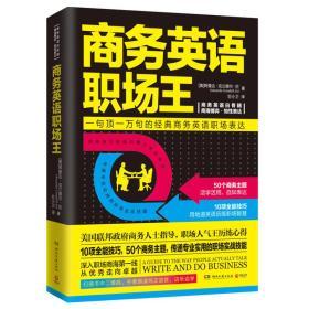 商务英语职场王(新版)
