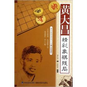 黄大昌精彩象棋残局