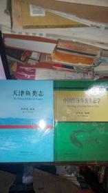 Z098 天津鱼类志 (精装、2011年1版1印)