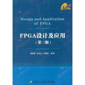 FPGA设计及应用
