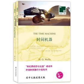 双语译林·壹力文库:时间机器