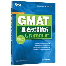 新东方GMAT语法改错精解