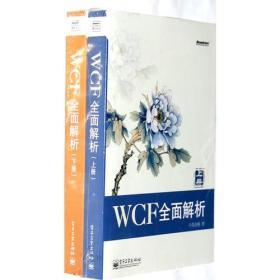 WCF全面解析上册  蒋金楠 电子工业出版社 9787121166563
