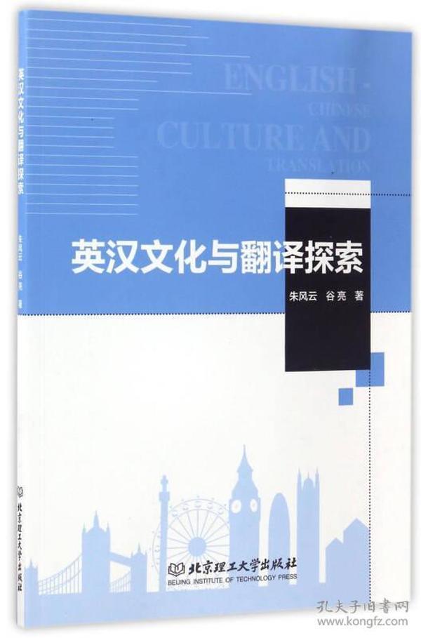 英汉文化与翻译探索