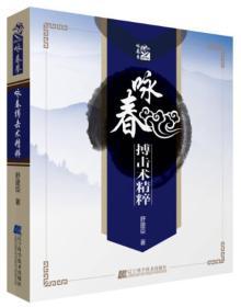 9787538165548-hs-咏春搏击术精粹