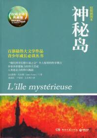 博集典藏馆:神秘岛