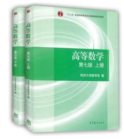 高等数学第七版(上下册)