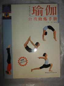 瑜伽自我修炼手册(彩色图文版)