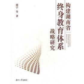 构建湖南省终身教育体系战略研究
