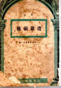 文艺复兴丛书第一辑:遭难前后