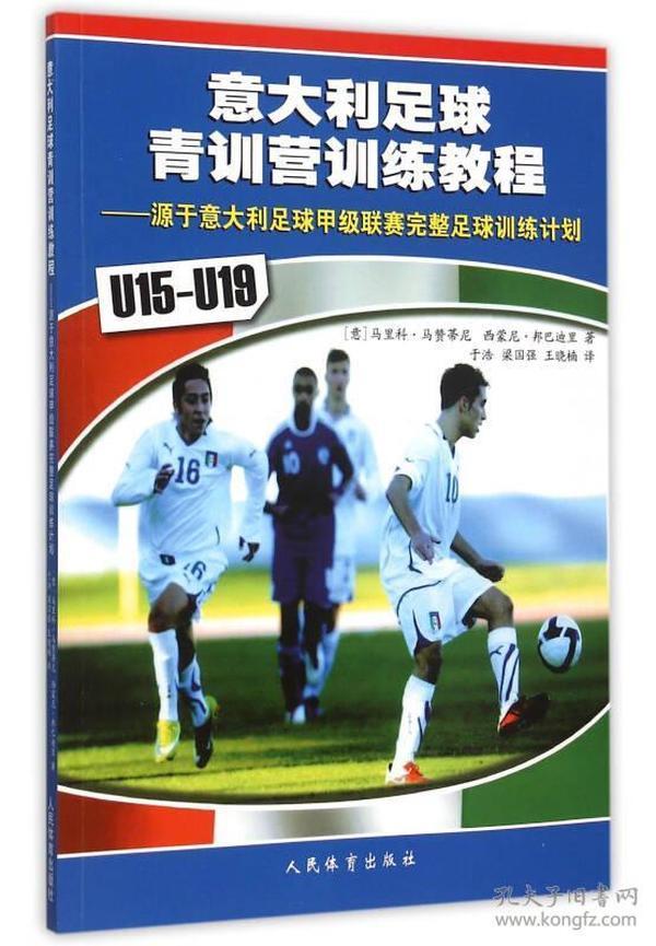 意大利足球青训营训练教程:源于意大利足球甲级联赛完整足球训练计划(U15-U19)