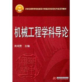 机械工程学科导论宾鸿赞华中科技大学出版社9787560971858