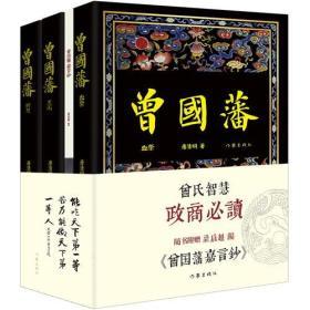 曾氏智慧政商必读:曾国藩(全3册)