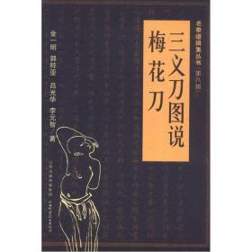 老拳谱辑集丛书  :三义刀图说 梅花刀