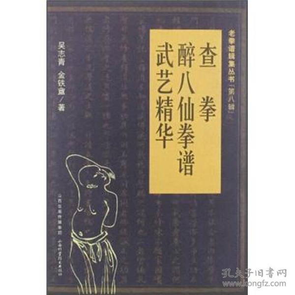 老拳谱辑集丛书.第8辑:查拳·醉八仙拳谱·武艺精华
