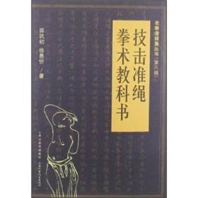 老拳谱辑集丛书(第八辑);技击准绳拳术教科书