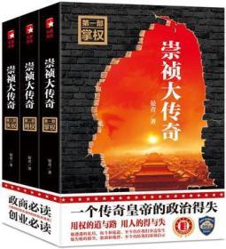 《崇祯大传奇》(全三册)