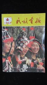 【期刊】民族画报 1990年第4期 【馆藏 】