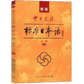 新版中日交流标准日本语高级(只有下册)