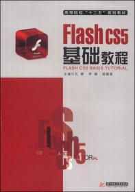 Flash CS5基础教程 9787560980997