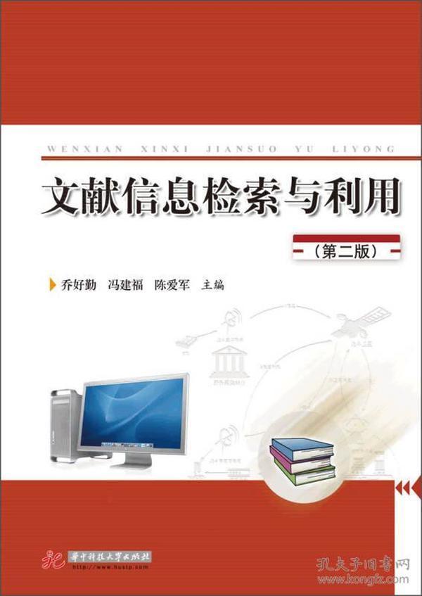 文献信息检索与利用(第2版)