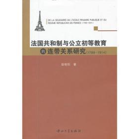 法国共和制与公立初等教育的连带关系研究(1789-1914)