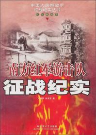 南方红军游击队征战纪实:红军征战卷