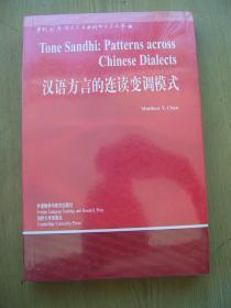 汉语方言的连读变调模式   (英) Matthew Y.Chen著***16开 (全新)原塑封没拆【书架1-1】