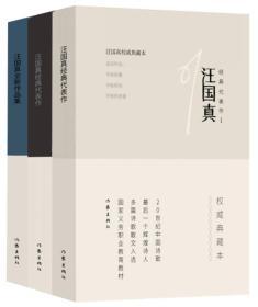 汪国真系列套装    (精装 函套 全三册)