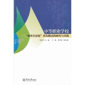 """中等职业学校""""德育生活化""""育人模式的研究与实践"""