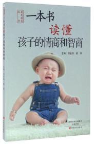 库存新书  一本书读懂孩子的情商和智商(2018农家书屋总署*)