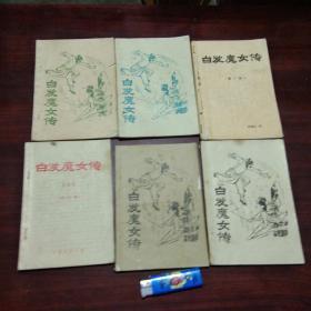 早期版本武侠小说:白发魔女传(1.2.3.4.6.7)六册合售
