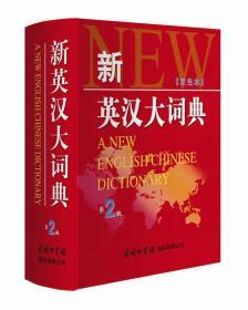 新英汉大词典(双色本第2版)(精)