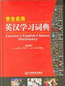 【二手包邮】学生实用英汉学习词典 本书编委会 江西教育出版社