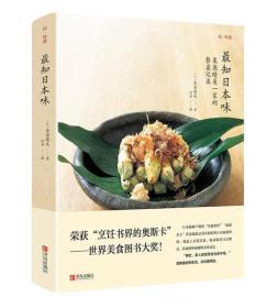 最知日本味:栗原晴美一家的餐桌记录