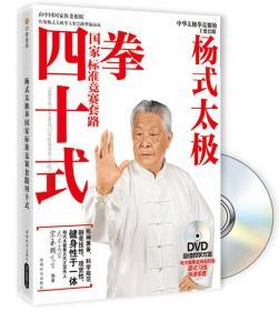杨式太极拳国家标准竞赛套路40式 9787546405520