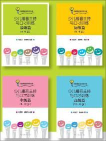 少儿播音主持与口才训练(基础、初级、中级、高级4册套)