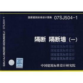 07SJ504-1隔断、隔断墙(一)(国家建筑标准设计图集)—建筑专业