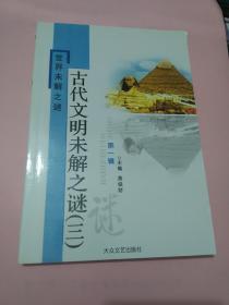 世界未解之谜  古代文明未解之谜(三)第一辑