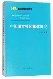 媒介与社会书系(第三辑):中国城市社区媒体研究