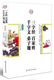 三字经 百家姓 千字文 弟子规:插图版