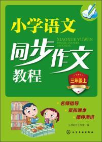 小学语文同步作文教程(三年级上)